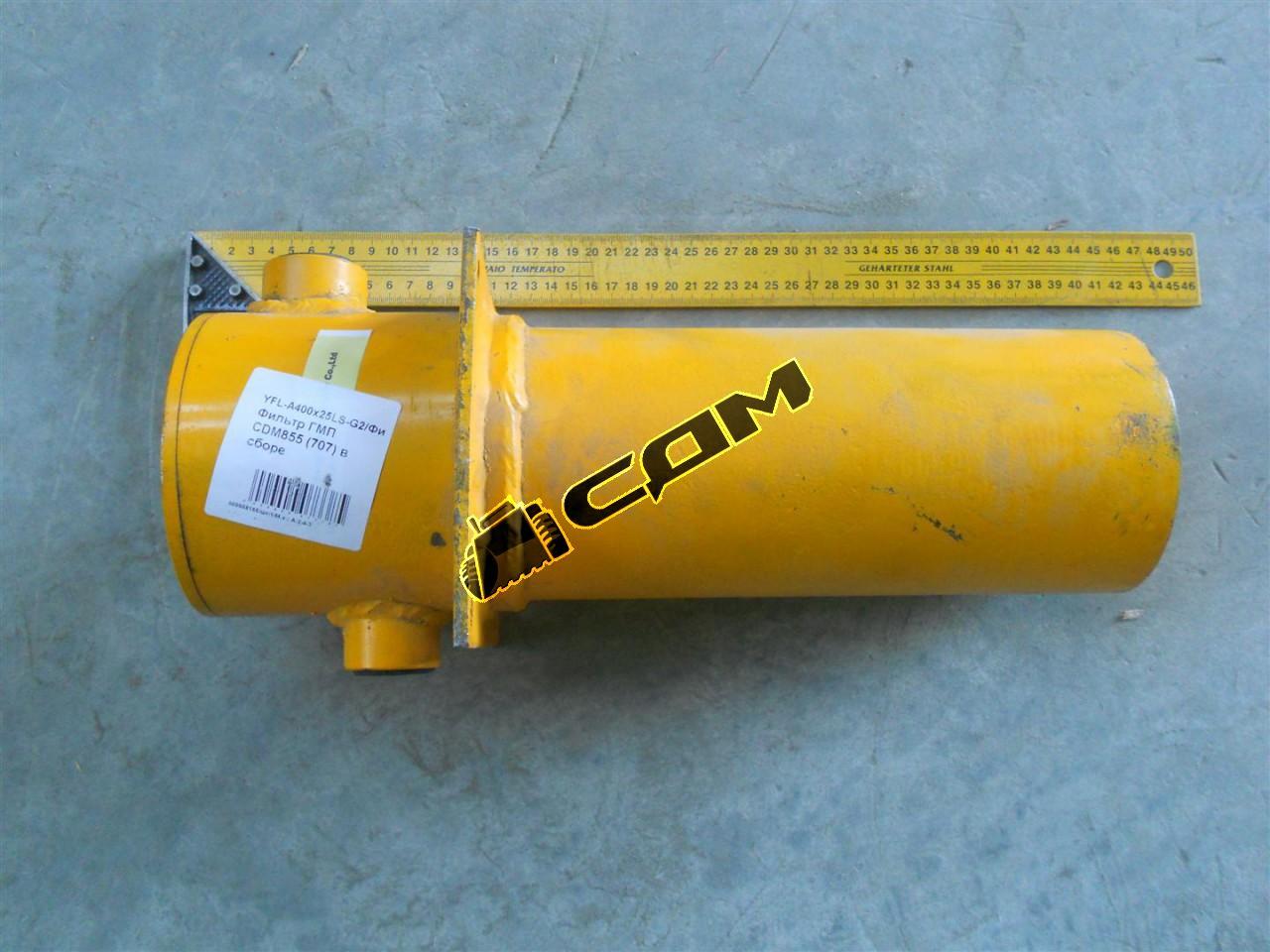 Фильтр ГМП в сборе CDM855 YFL-A400x25LS-G2